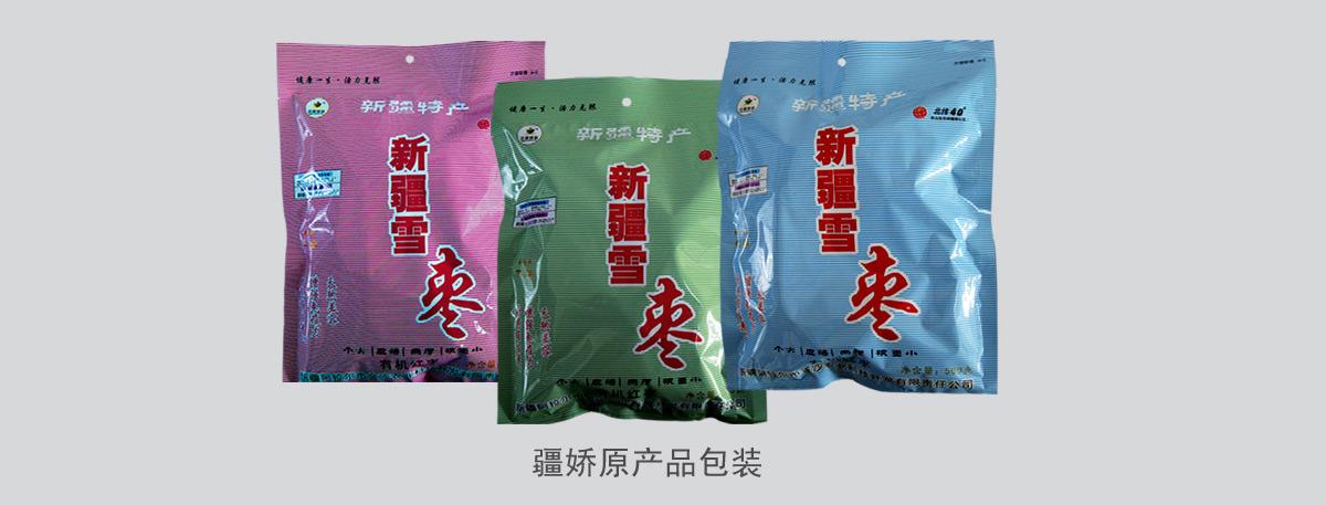 新疆疆娇系列大红枣包装设计